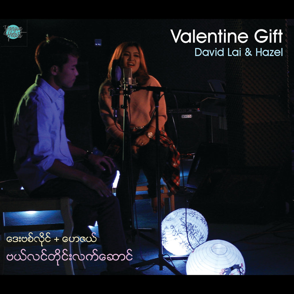 Valentine Gift by David Lai and Hazel (Single)