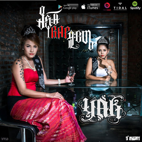 Woman Rap Crazy by YAK (Album)