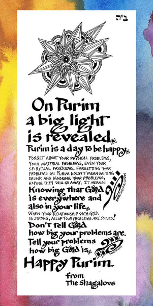Happy Purim! Are You Using Your Secret Power Today?