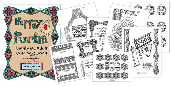 Happy Purim! Family & Adult Coloring Book