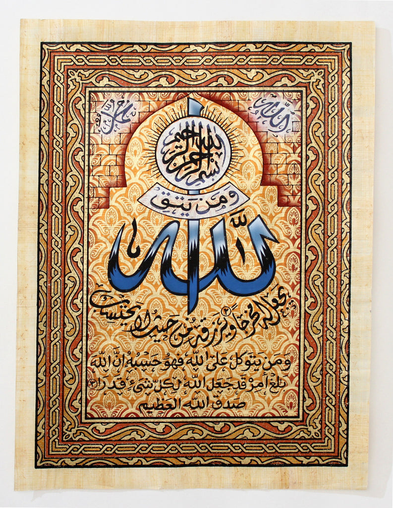 Reliance Islamic Calligraphy Papyrus Painting Arkan