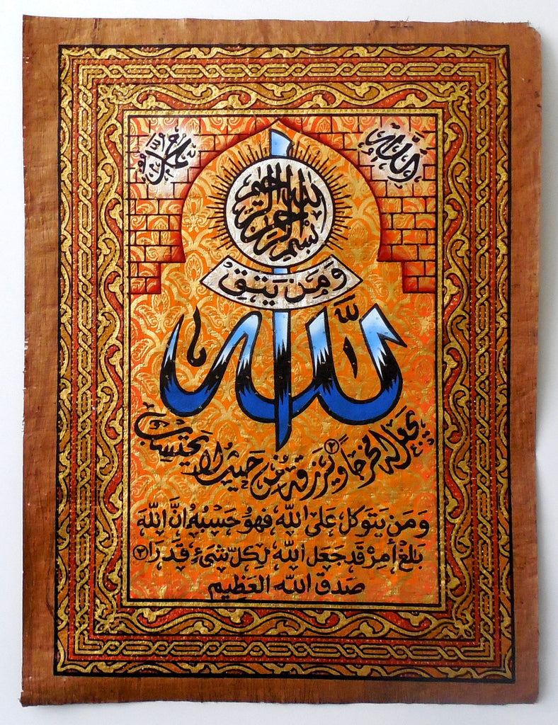 Reliance II | Islamic Calligraphy Papyrus Painting Arkan Gallery