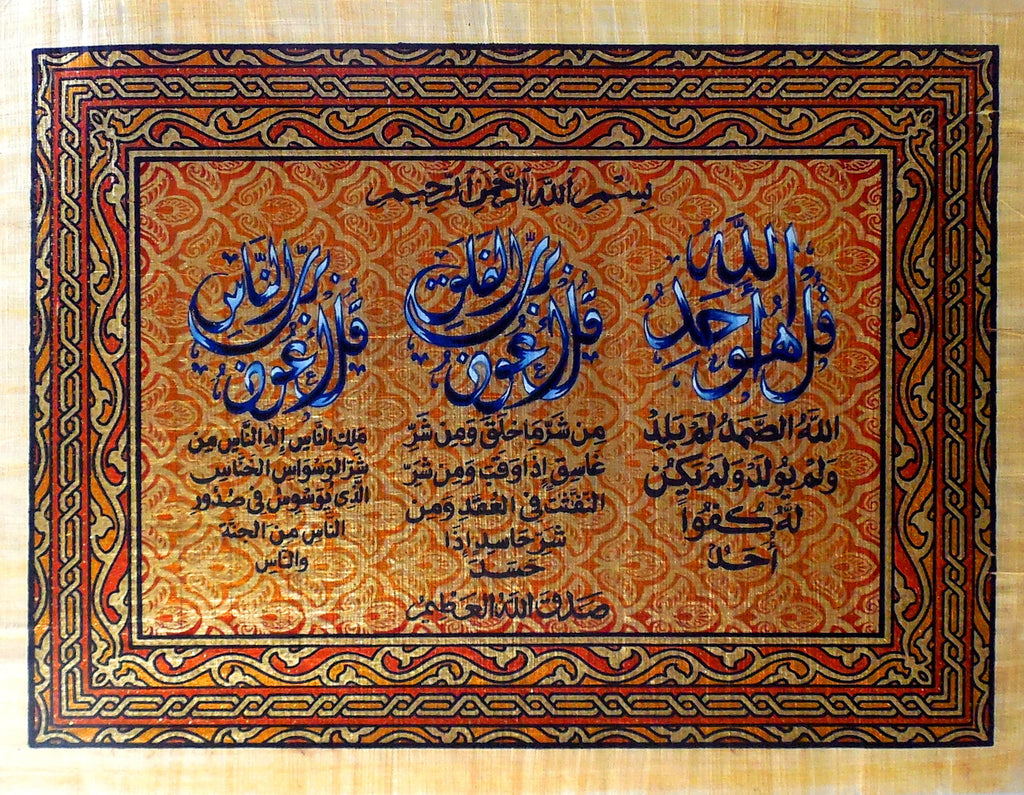 The Last Three | Islamic Calligraphy Papyrus Painting Arkan Gallery