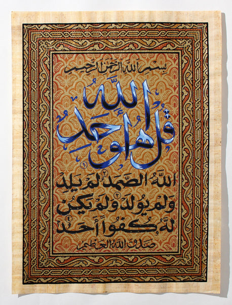 Al-Ikhlas | Islamic Calligraphy Papyrus Painting Main Arkan Gallery