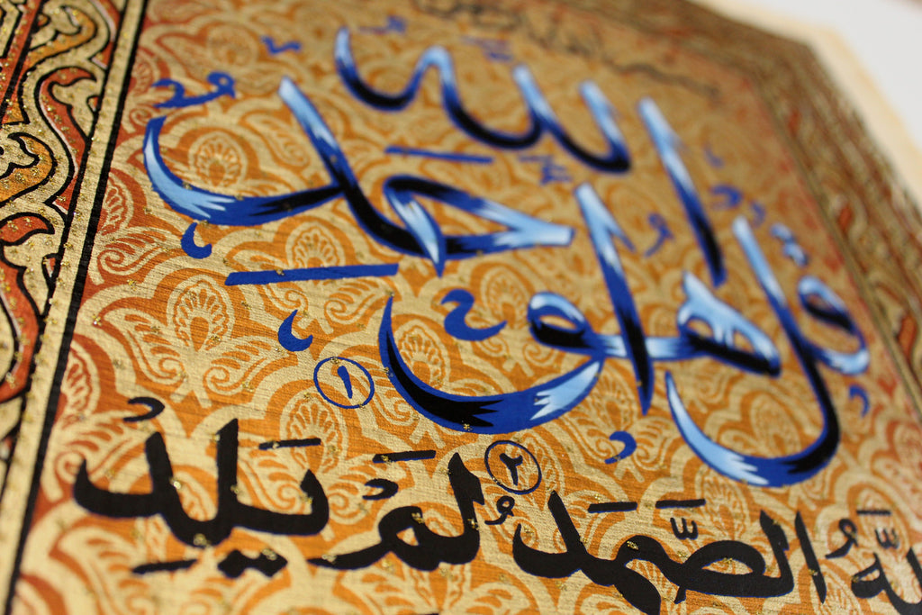 Al-Ikhlas | Islamic Calligraphy Papyrus Painting Closeup  Arkan Gallery