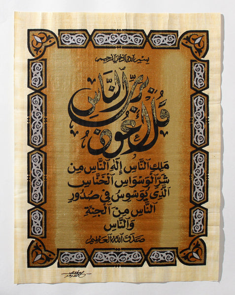 Al-Nas III | Islamic Calligraphy Papyrus Painting Main Arkan Gallery