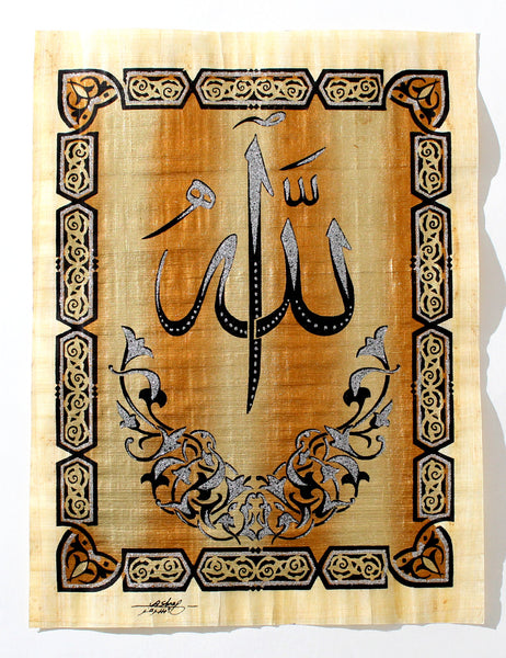 Allah | Islamic Calligraphy Papyrus Painting Main Arkan Gallery