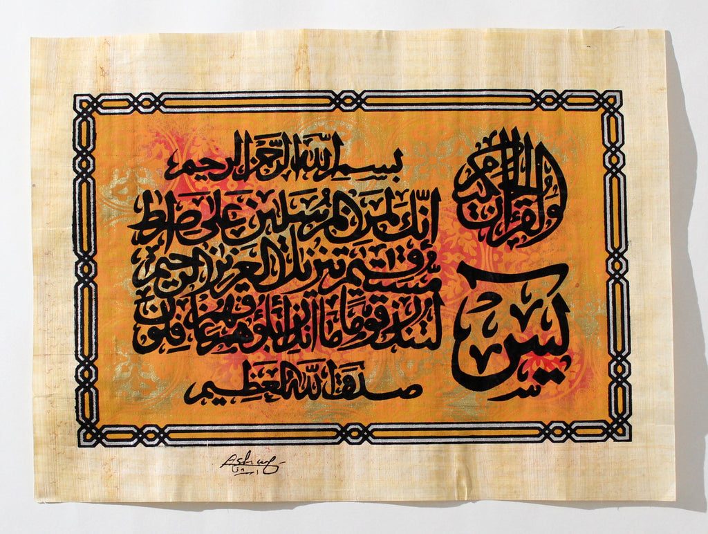 Ya-seen | Islamic Calligraphy Papyrus Painting Main Arkan Gallery