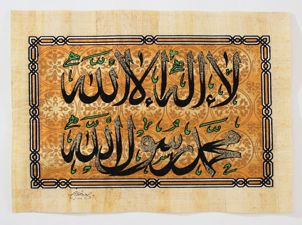 Shahada | Islamic Calligraphy Papyrus Painting Main Arkan Gallery