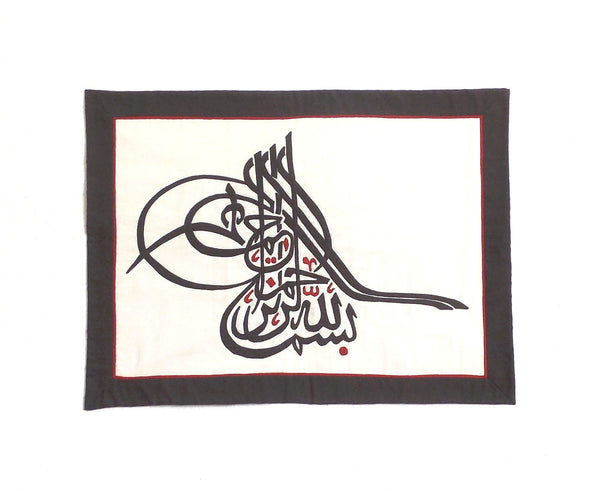 Basmala | Applique Art Wall Hanging Handstitched Egyptian Khayamiya Arabic Islamic Calligraphy - Arkan Gallery  - 1