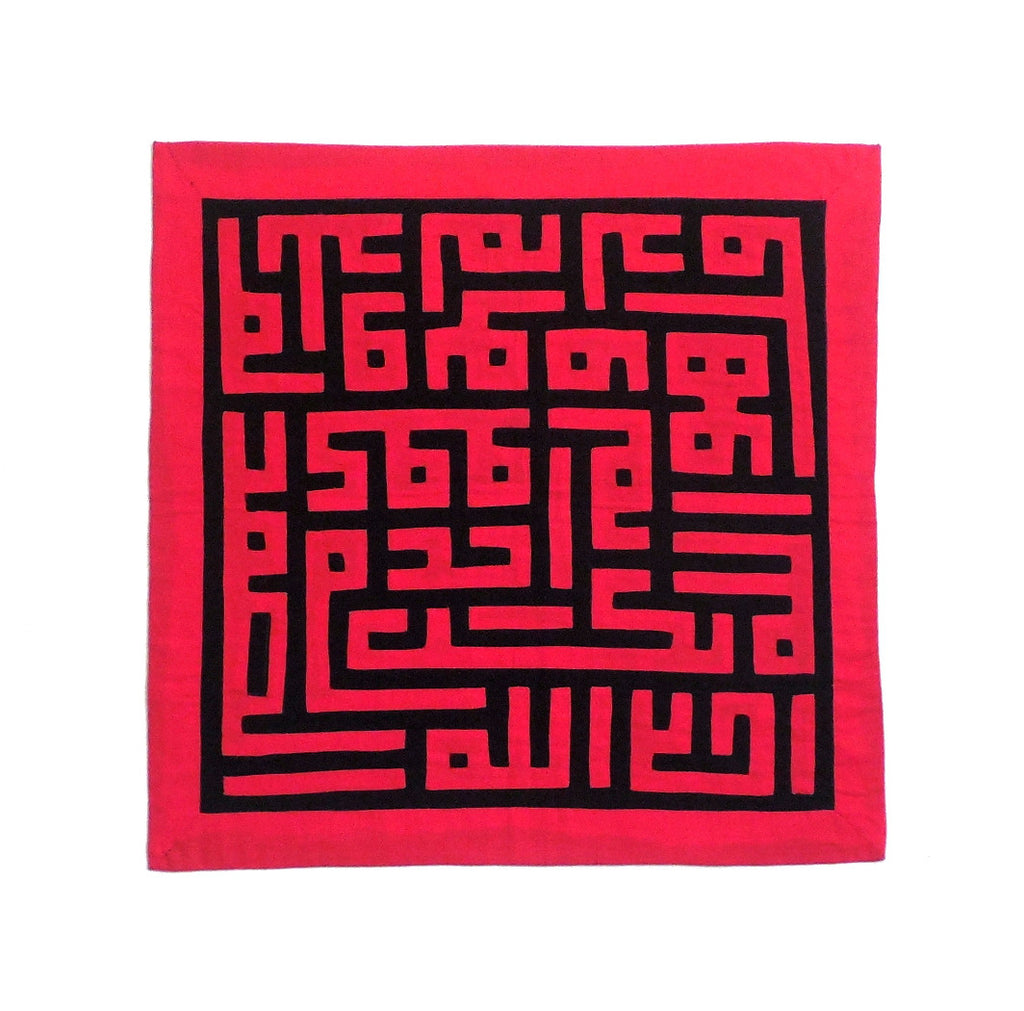 Al-Ikhlas | Applique Art Wall Hanging Handstitched Egyptian Khayamiya Arabic Islamic Calligraphy - Arkan Gallery  - 1