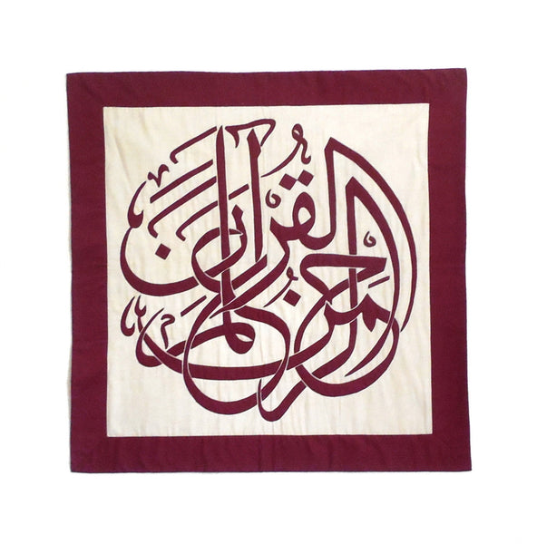 Al-Rahman | Applique Art Wall Hanging Handstitched Egyptian Khayamiya Arabic Islamic Calligraphy - Arkan Gallery  - 1