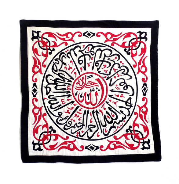 Al-Ikhlas II | Applique Art Wall Hanging Handstitched Egyptian Khayamiya Arabic Islamic Calligraphy - Arkan Gallery  - 1