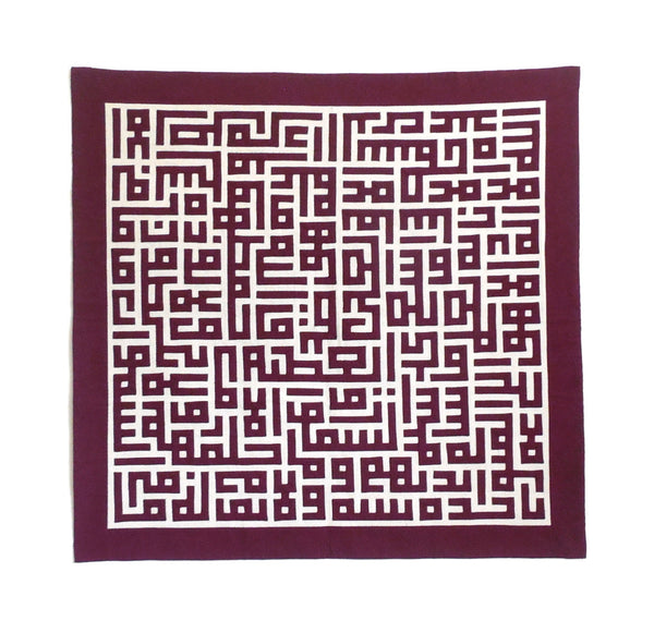 Al-Kursi Verse | Applique Art Wall Hanging Handstitched Egyptian Khayamiya Arabic Islamic Calligraphy - Arkan Gallery  - 1