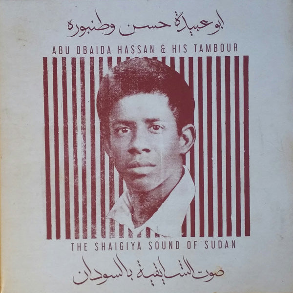 Abu Obaida Hassan & His Tambour - The Shaigiya Sound of Sudan - LP - Ostinato Records - OSTLP004