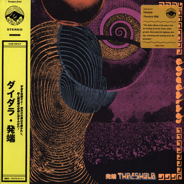 Dhidalah - Threshold  - LP - Guruguru Brain - GGB-021LP