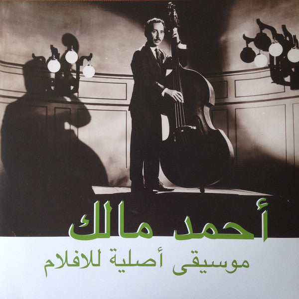 Ahmed Malek - Musique Originale de Films - LP - Habibi Funk Records - Habibi003