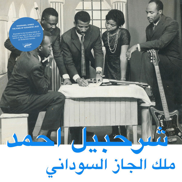Sharhabil Ahmed - The King Of Sudanese Jazz - LP - Habibi Funk Records ‎- HABIBI013