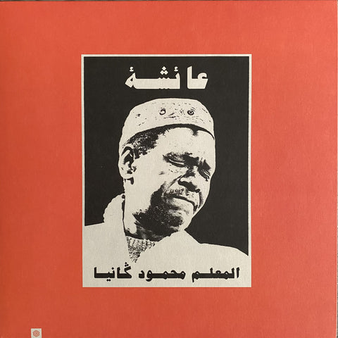 Maalem Mahmoud Gania - Aicha - LP - Hive Mind Records ‎- HMRLP010