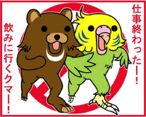 Pedobear and Birdy