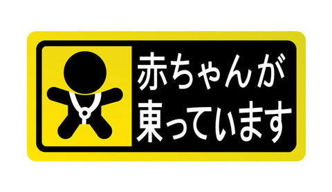 JDM Baby on Board Decal