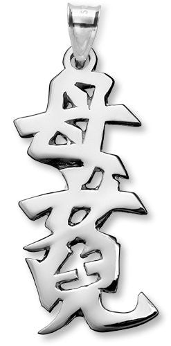 Sterling Silver Chinese Quotmother And Daughterquot Kanji Symbol