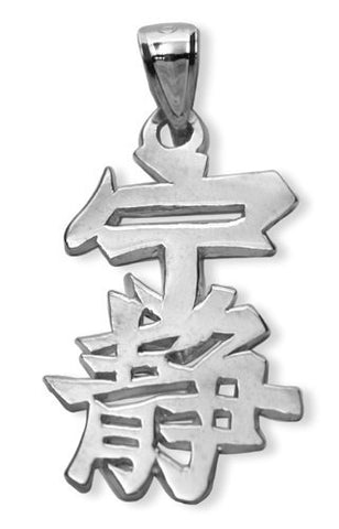 "Sterling Silver Chinese ""Serenity"" Kanji Symbol Pendant"