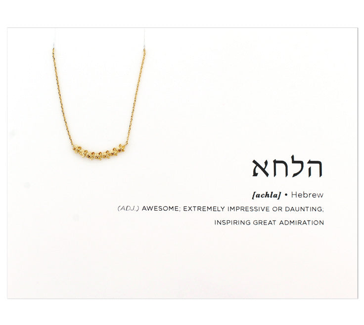 Around the World Collection [HEBREW]