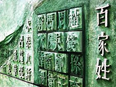 The Teochew Store - Top 100 Surnames in Teochew – The Teochew Store 潮舖