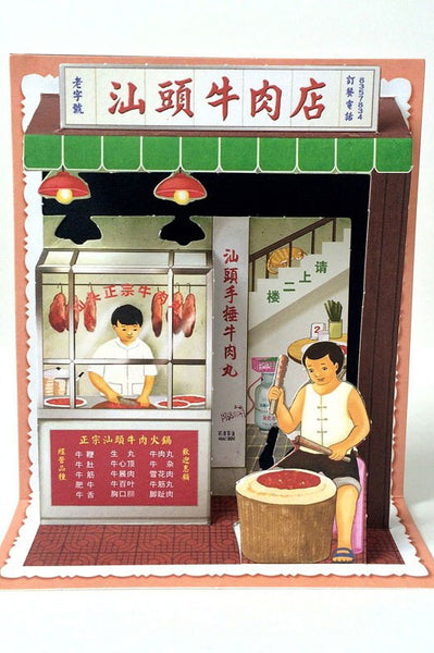 Scenes of Teochew - 3D Postcard: Beef Eating Place 潮汕立体明信片: 手打牛肉丸 - The Teochew Store 潮舖 - 1