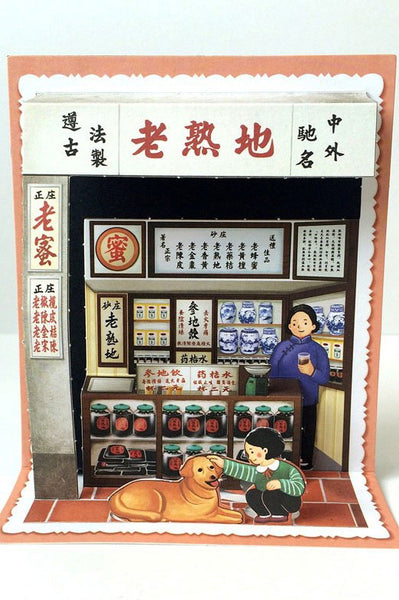 Scenes of Teochew - 3D Postcard:  Traditional Herbal Store 潮汕立体明信片: 老熟地店 - The Teochew Store 潮舖 - 1