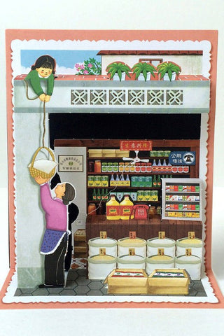 Scenes of Teochew - 3D Postcard: Family Convenience Store 潮汕立体明信片: 食杂店 - The Teochew Store 潮舖 - 1