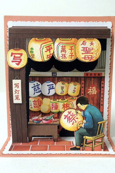Scenes of Teochew - 3D Postcard: Lantern-Making 潮汕立体明信片: 写灯笼 - The Teochew Store 潮舖 - 1