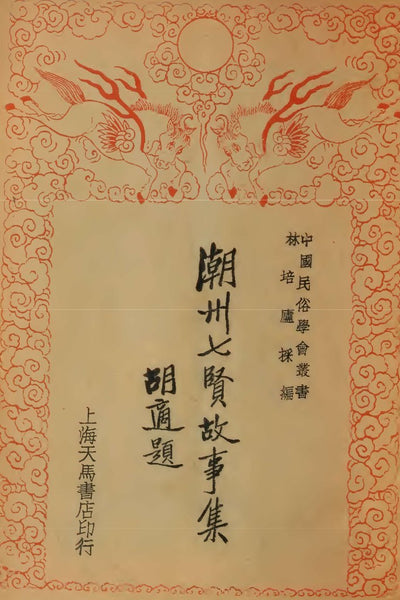潮州七賢故事集 (免費下載) - Stories of the Seven Sages in Teochew (free to download)