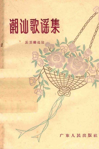 潮汕歌谣集 (免費下載)- Teochew Ballad Collection (free to download)