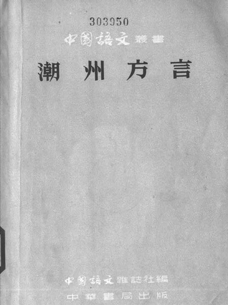 潮州方言 (免費下載)- Teochew Vernacular (free to download)