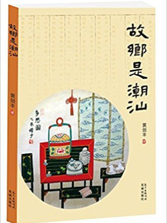 Teochew Customs & Beliefs 潮州習俗與信仰