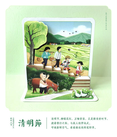 8 Festivals of a Year 3D-Postcards: Ching Ming 时年八节立体明信片: 清明