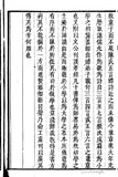 潮州耆舊集 - 三十七卷 (免費下載)- Literary Works of the Teochew Sages (free to download)