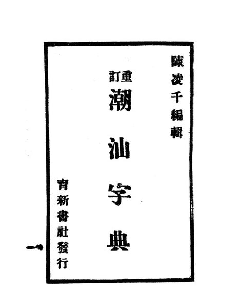 重訂潮汕字典 (免費下載)- Teo-swa Dictionary Revised Edition (free to download)
