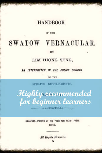 Handbook of the Swatow Vernacular - The Teochew Store 潮舖 - 1