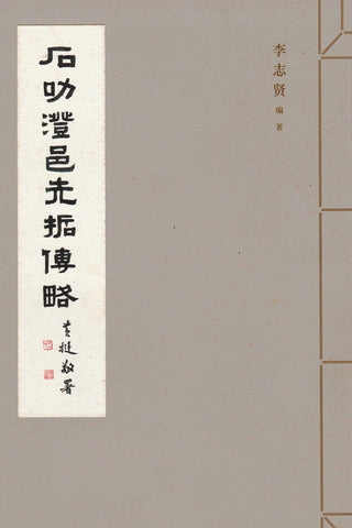 石叻澄邑先拓傳略 - Biographies of Thenghai Pioneers in Singapore