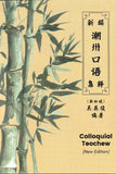Colloquial Teochew (New Edition) 新编潮州口语集释