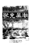 潮屬兒歌 (免費下載)- Nursery Songs of Teochew (free to download)