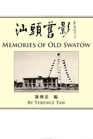 Memories of Old Swatow  汕头旧影  (Free shipping + digital copy 免费寄送 + 附赠电子版 ) - The Teochew Store 潮舖 - 1