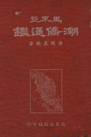 馬來亞潮僑通鑑 (免費下載)- The Teo-chews in Malaya (free to download)
