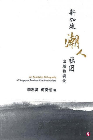 新加坡潮人社团出版物辑录  An Annotated Bibliography of Singapore Teochew Clan Publications (Free shipping 免费寄送)