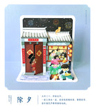 8 Festivals of a Year 3D-Postcards:  Chinese New Year's Eve 时年八节立体明信片: 除夕