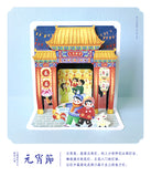 8 Festivals of a Year 3D-Postcards: Lantern Festival Night 时年八节立体明信片: 元宵
