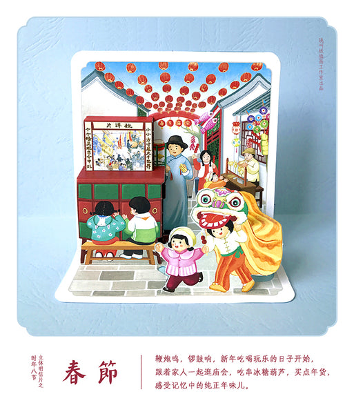 8 Festivals of a Year 3D-Postcards: Chinese New Year  时年八节立体明信片: 春节